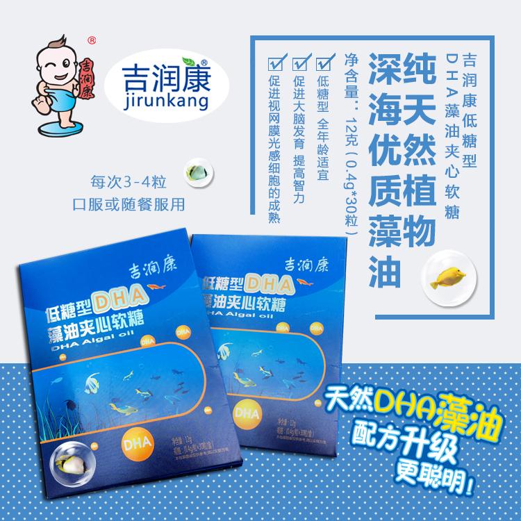 吉润康 低糖型DHA藻油夹心软糖