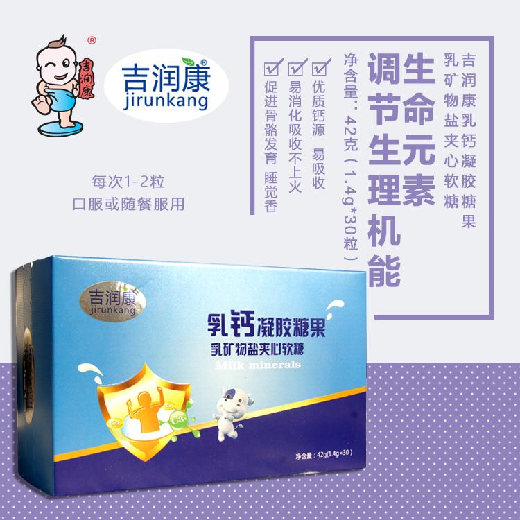 吉润康 乳钙凝胶糖果乳矿物盐夹心软糖